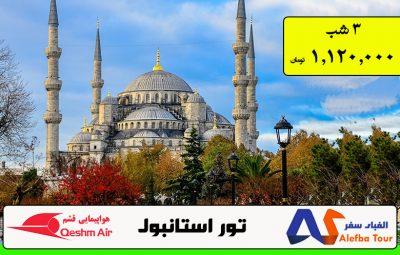 تور استانبول الفبای سفر